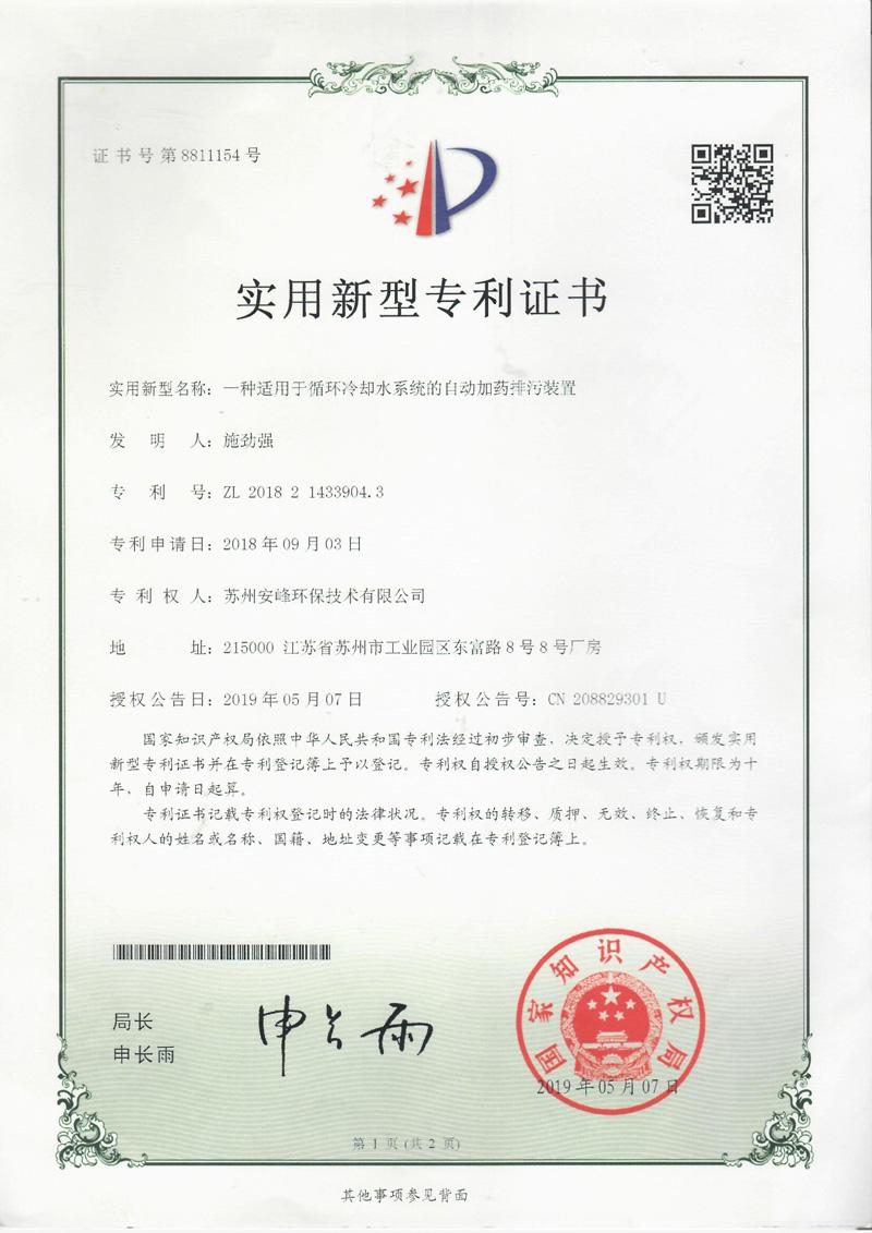 废水处理专利证书