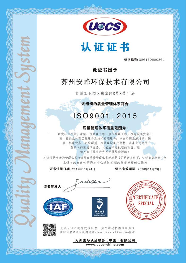 安峰环保荣誉资质