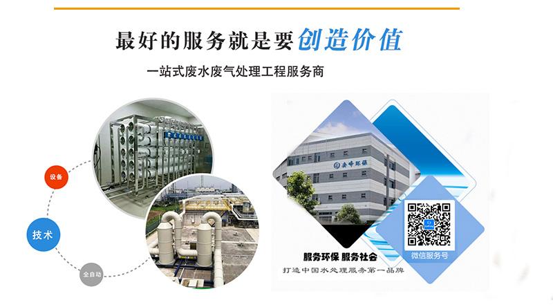 安峰环保公司