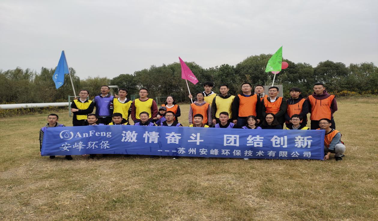 苏州安峰环保