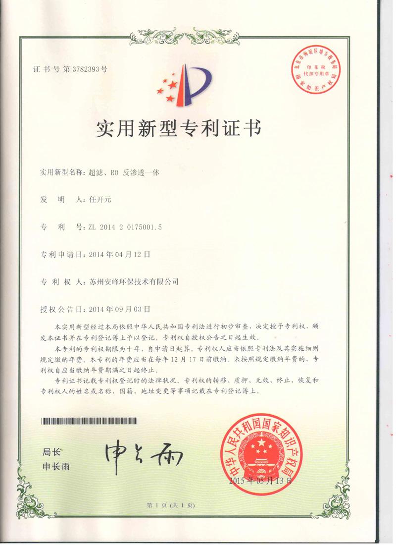 超滤、RO反渗透一体机专利证书
