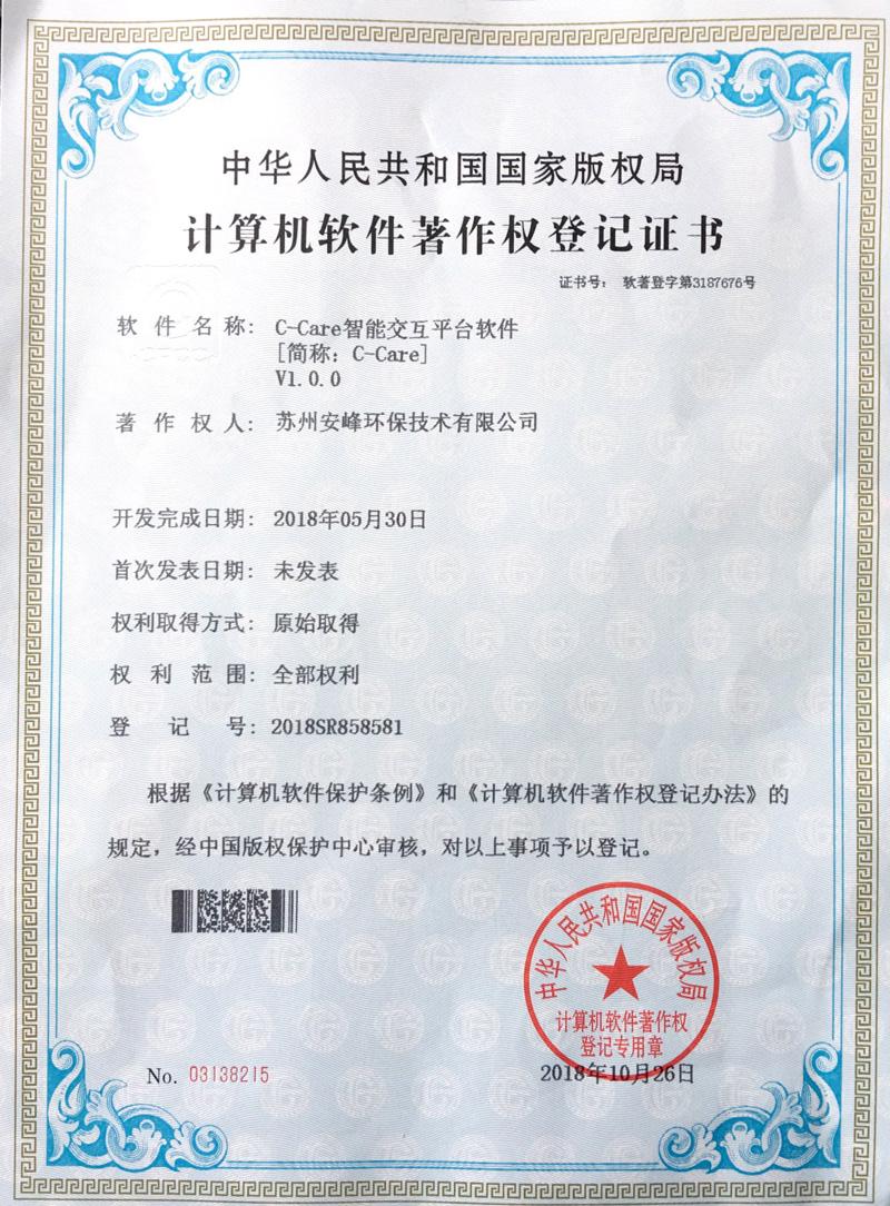 计算机软件著作权证书