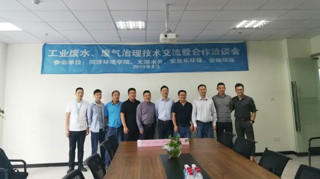 苏州安峰环保与同济环境学院技术研讨会圆满结束!